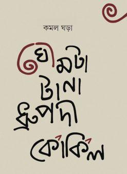 Ghomta Tana Dhrupodi Kokil