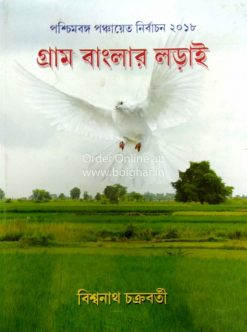Gram Banglar Lorai