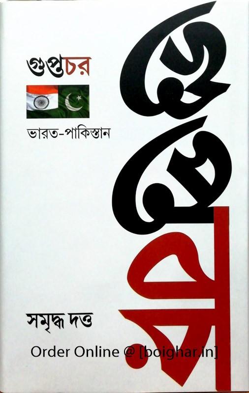 Guptachar Bharat Pakistan