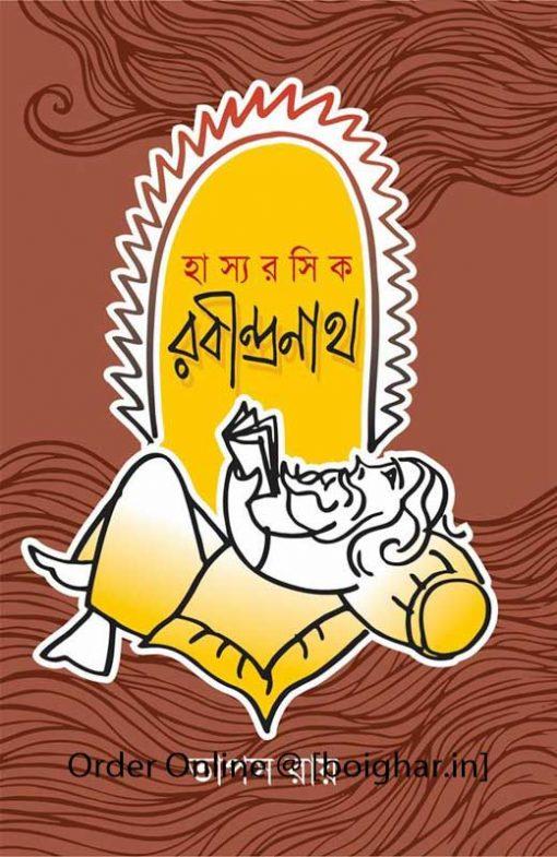 Hasyarasik Rabindranath