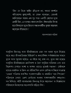 Jin Bhabna Durbhabna