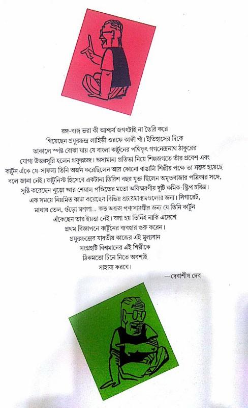 Kafi Kha Samagra