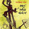 Kalo Hasir Journal