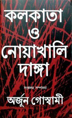 Kolkata O Noakhali Danga