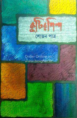 Kutir Shilpa