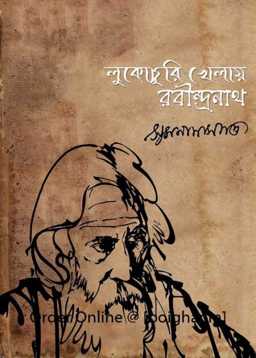 Lukochuri Khelaye Rabindranath