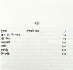 Uponyas Sangraha - Manindra Gupta