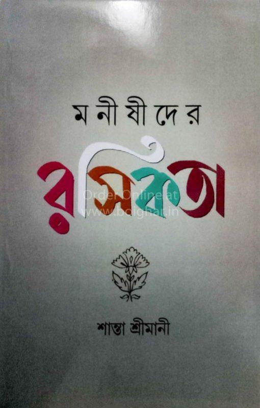 Manishider Rasikata