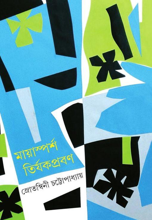 Mayasparsha Tirjakpraban