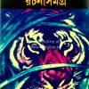 Mayukh Chowdhury Rachana Samagra