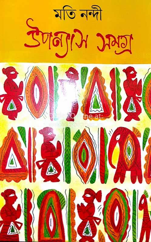 Moti Nandi Uponyas Samagra 1