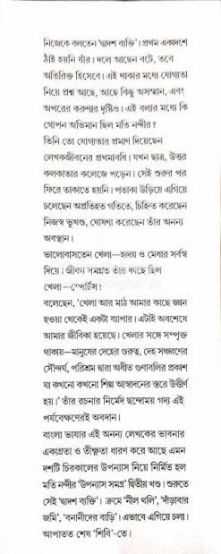 Moti Nandi Uponyas Samagra 2