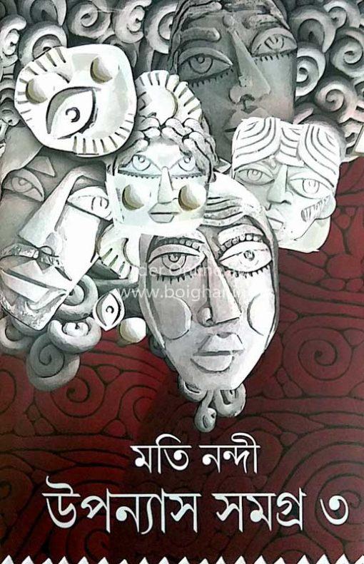 Moti Nandi Uponyas Samagra 3