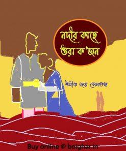 Nadir-Kacha-Ora-Kajan