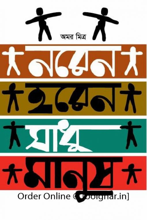 Naren Haren Sadhu Manush
