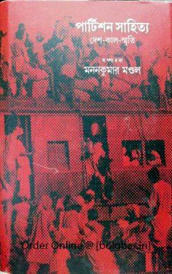 Partition Sahityo Desh-Kal-Smriti