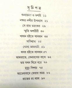 Patay Patay Bhoy