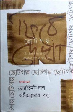 Phire Dekha