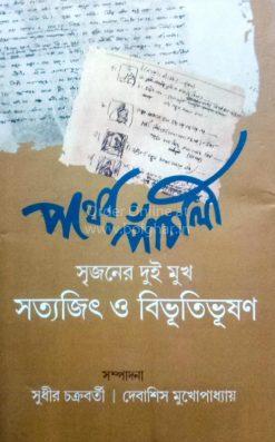 Pother Panchali Shijoner Dui Mukh Satyajit O Bibhutibhushan