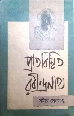 Pratibimbito Rabindranath