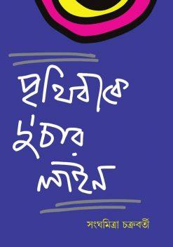 Pinaki Thakur