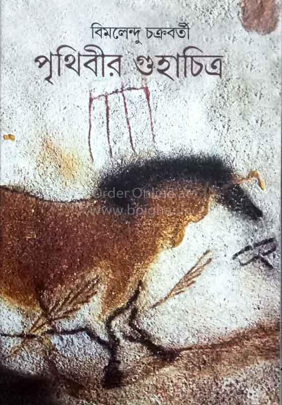 Prithibir Guhachitra
