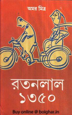 Ratanlal 1350