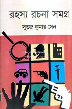 Rahashya Rachana Samagra