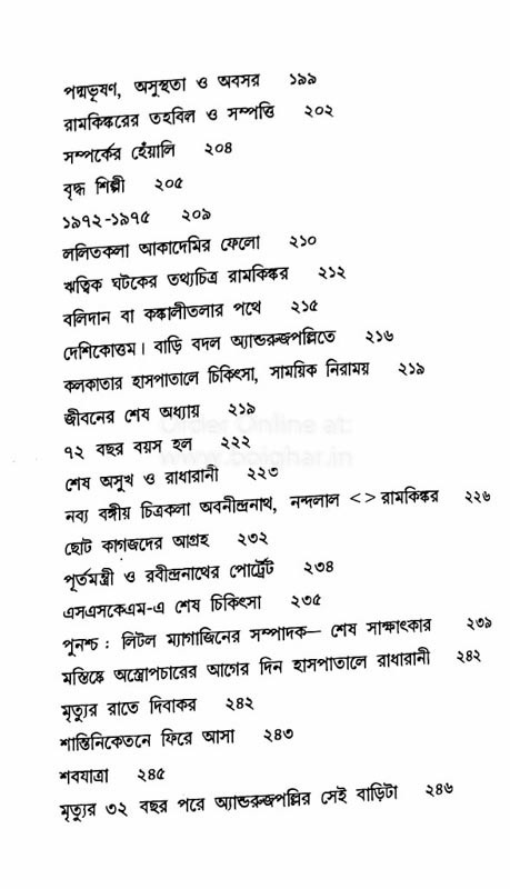 Rong Kankar Ramkinkar