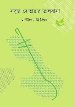 Sabuj Dotarar Bhalobasa
