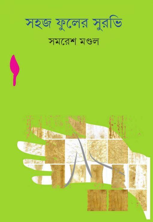Sabuj Fuler Surobhi
