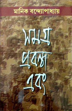 Samagra Prabandha Ebong