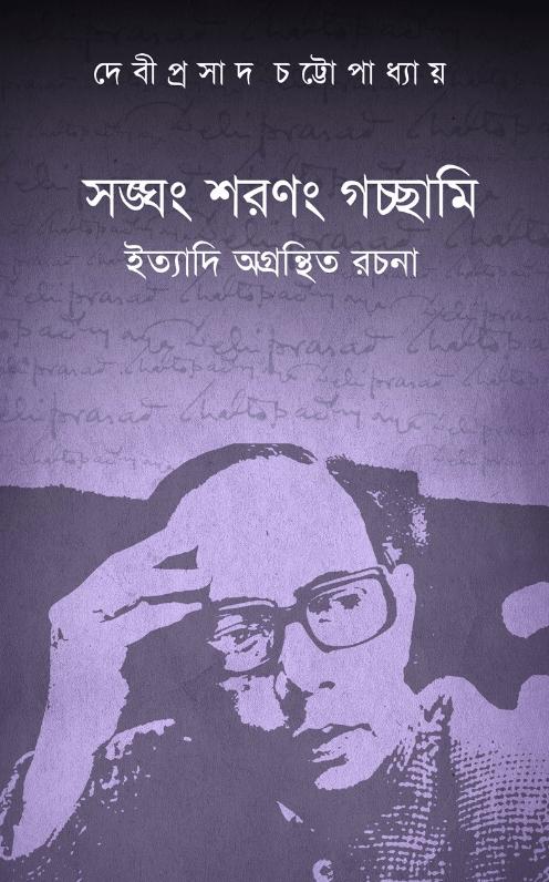 Sangham Sharangam Gachhami Ittyadi Agrantitha Rachana