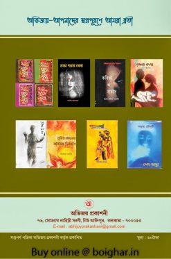 Saptaparna-Utsav-Sakhya