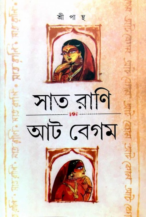 Sat Rani Aat Begum