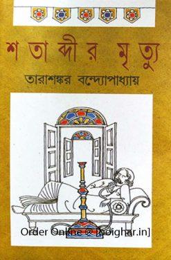 Shatabdir Mrityu