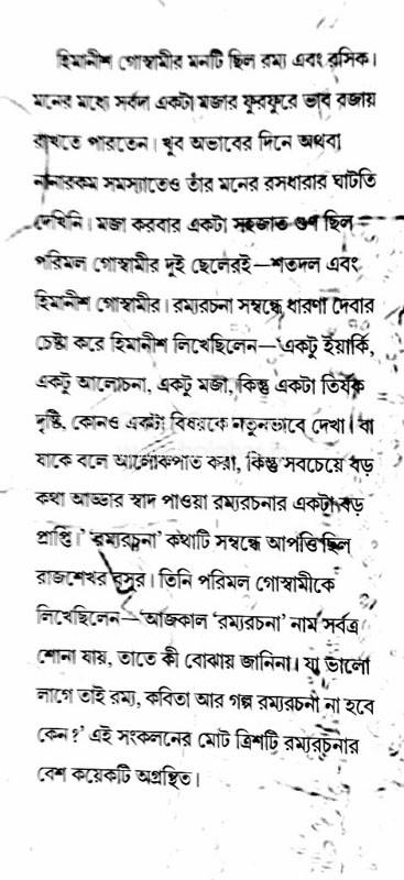 Sob Rachanai Ramya