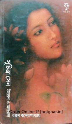 Suchitra Sen Uttaran O Antaral