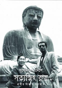 Surjodoyer Deshe Satyajit