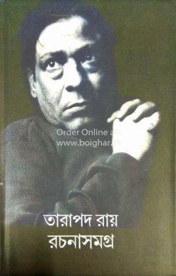 Tarapada Roy Rachana Samagra 3