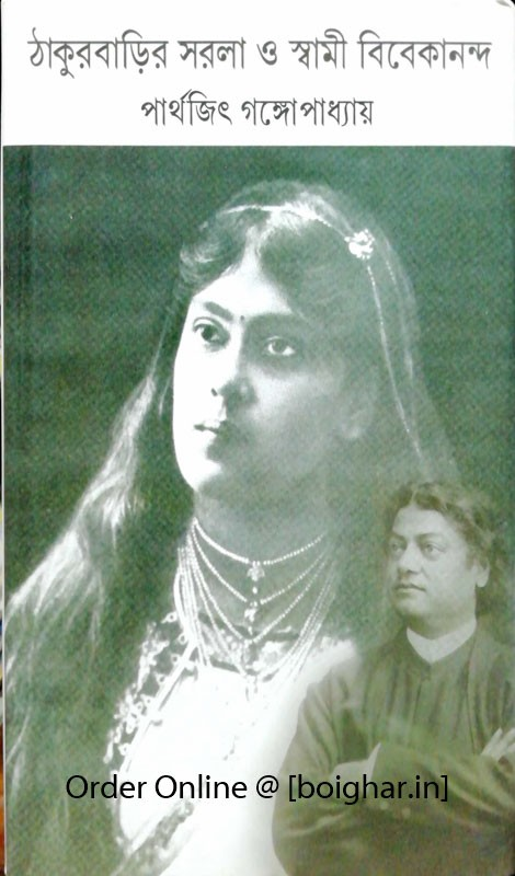 Thakurbarir Sarala O Swami Bibekananda