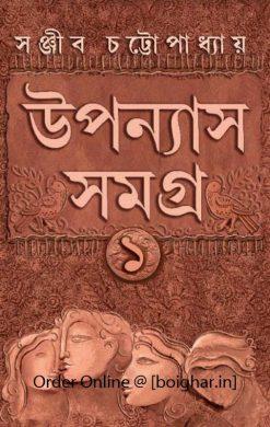 Uponyas Samagra 1 - Sanjib Chattopadhyay