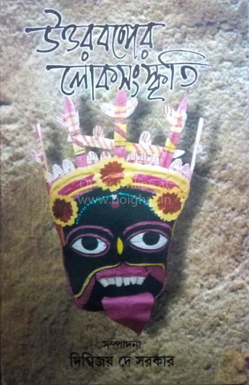 Uttarbonger Loksonskriti