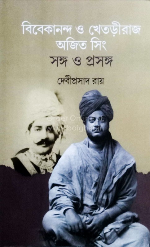 Vivekananda O Khetriraj  Ajit Singh Sanga O Prasonge