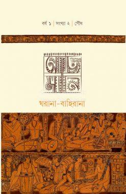 Achaman volume 1 issue 2 (Paush): Gharana Bahirana