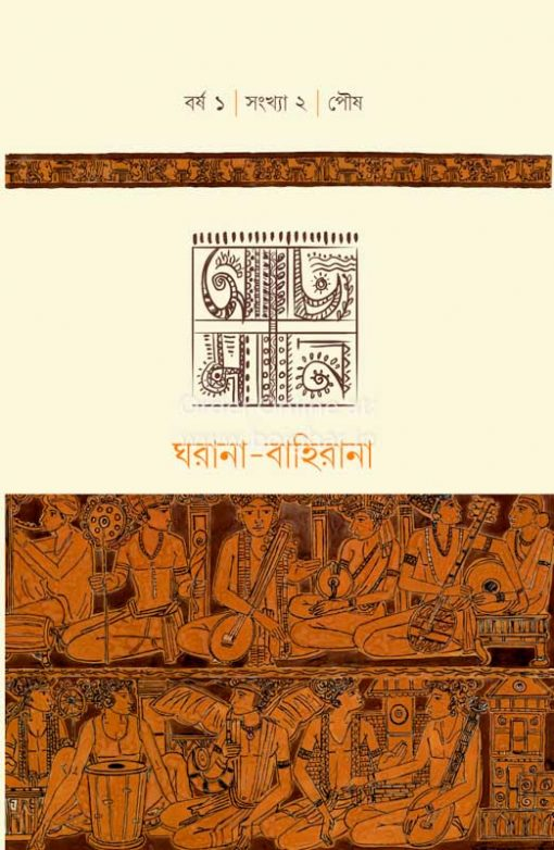 Achaman volume 1 issue 2 (Paush): Gharana Bahirana