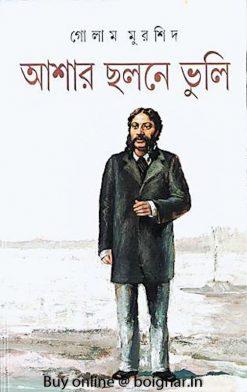 Ashar Cholone Bhuli