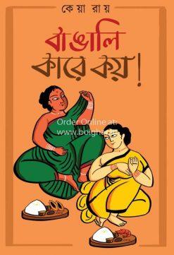 Bangali Kare Kay