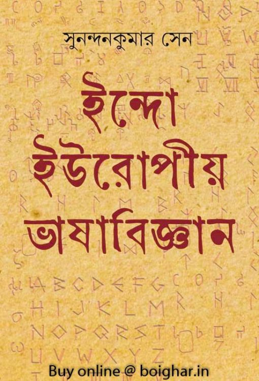 Indo Euoropio Bhasabigyan