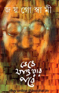 Bhenge Jawar Pathe